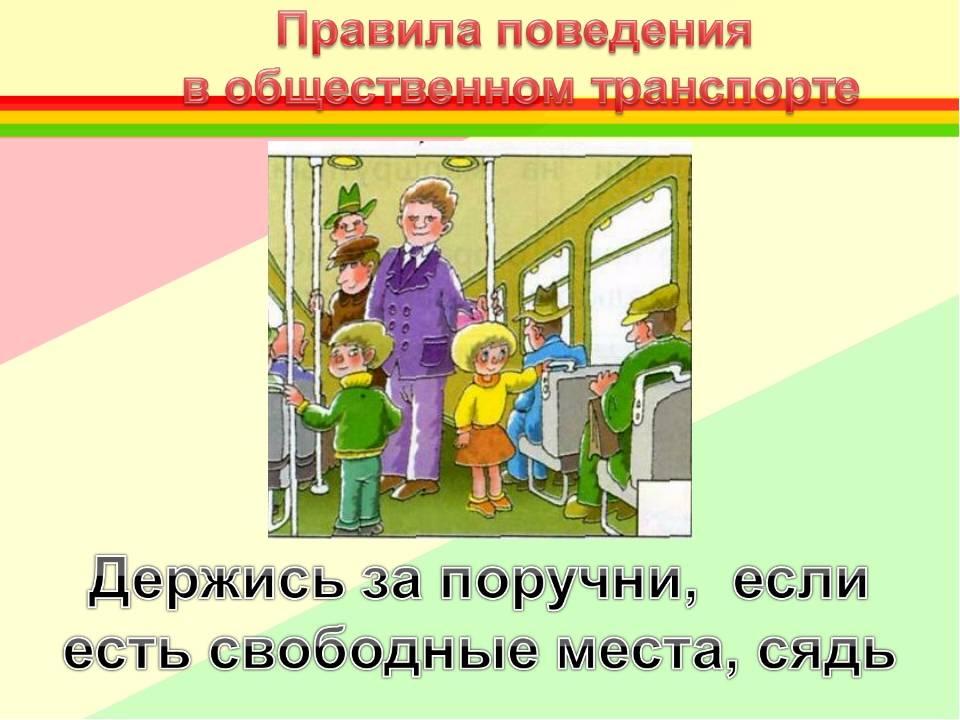 Конспект нод «безопасное поведение детей на улице и в транспорте». воспитателям детских садов, школьным учителям и педагогам - маам.ру