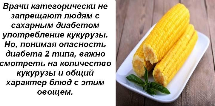 С какого возраста можно предлагать ребенку кукурузу?
