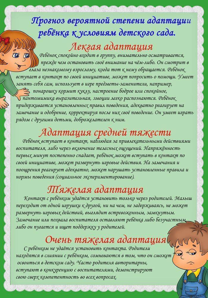Адаптация в детском саду – привыкаем всей семьей