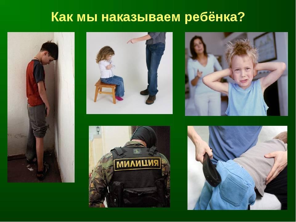 Как правильно наказывать ребёнка
