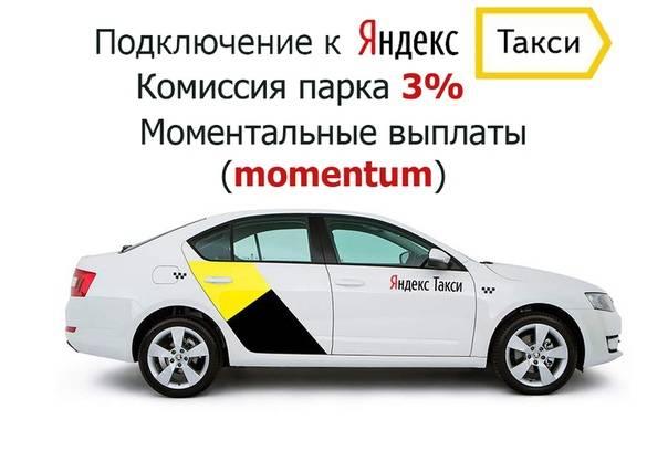 Какие машины подходят для работы в яндекс.такси