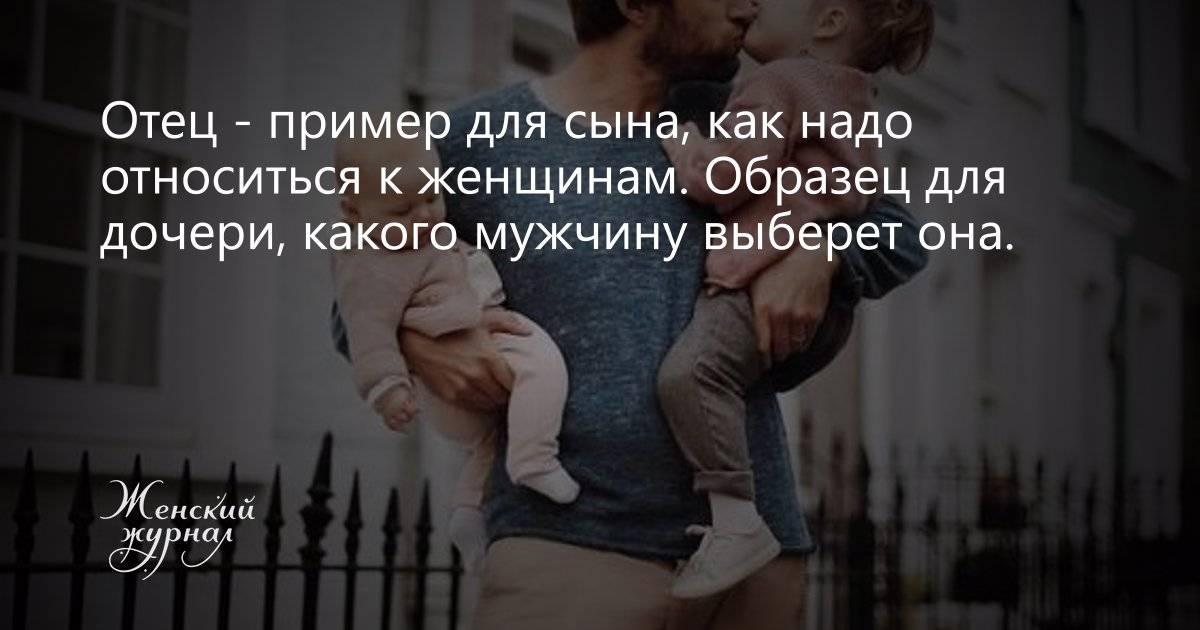 Научиться слушать и устанавливать строгие правила: как стать хорошим отцом