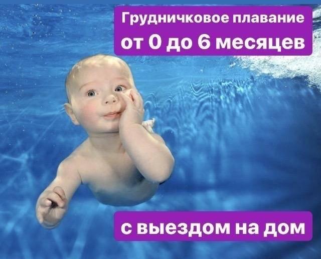 Грудничковое плавание: как подобрать температуру воды для занятий в домашней ванне