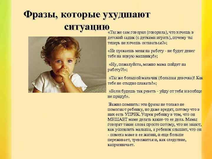 Опасности от воспитателей в детском саду: 6 ужасных фраз, которые навечно остаются в памяти малыша — домашние новости