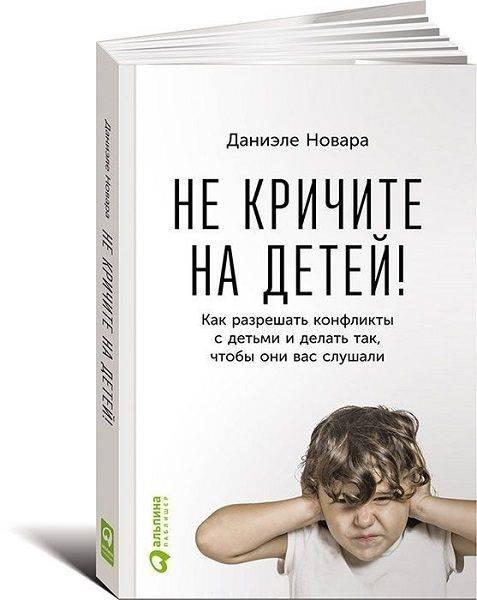 Обзор лучших книг по детской психологии в 2020 году