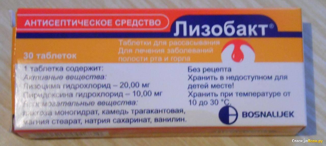 Лизобакт аналоги и цены - поиск лекарств