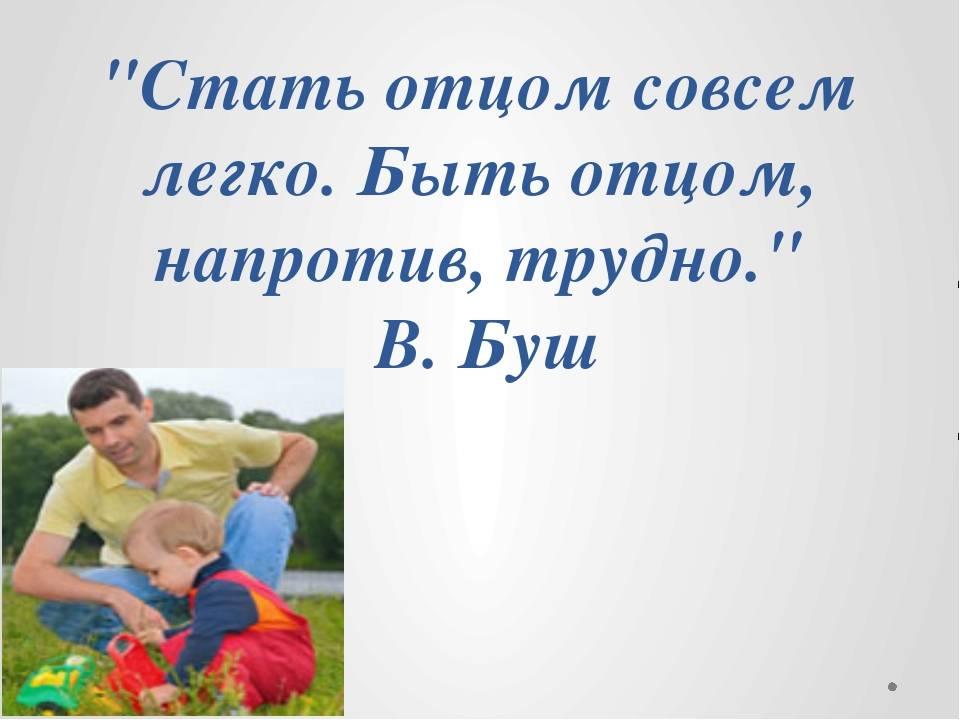Роль отца в воспитании ребенка консультация (старшая группа)