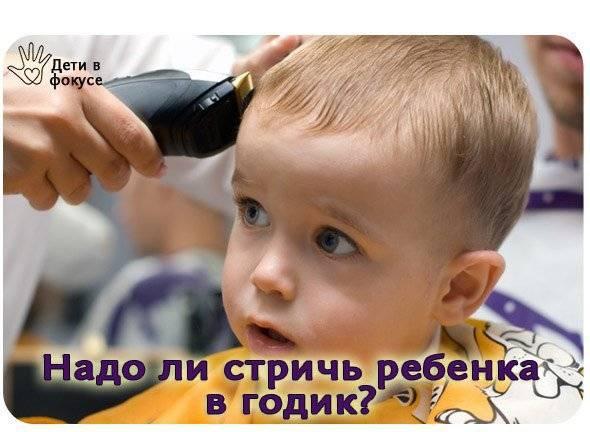 Стричь ли волосы ребенку в 1 год и до года – самое интересное….