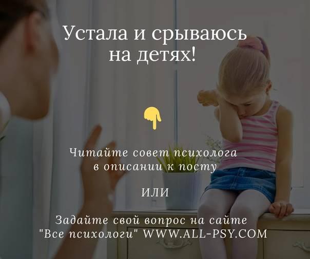 Как справиться с агрессией к ребенку: советы психолога