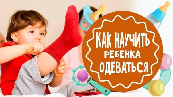 Как научить ребенка одеваться самостоятельно: надевать носки и колготки, застегивать пуговицы