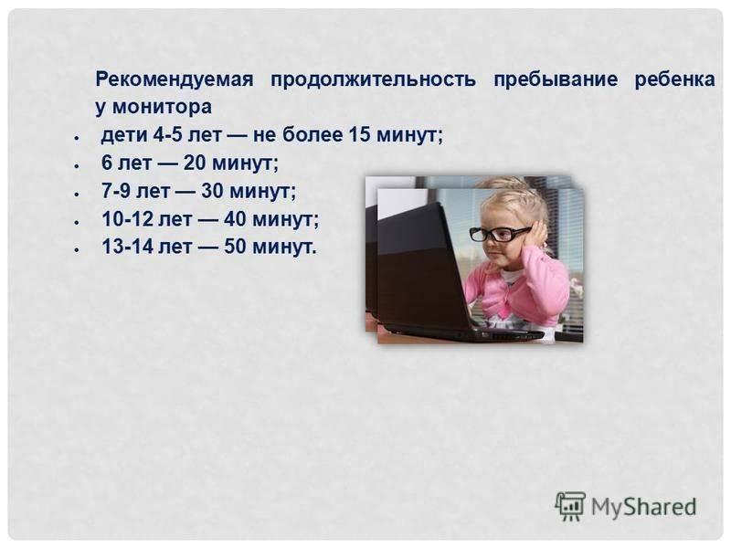 Портится ли зрение от телефона у детей?