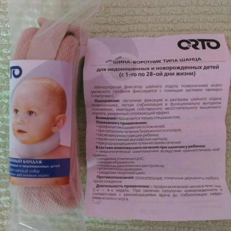 Ношение воротника шанца новорожденным: зачем нужен грудничку шейный бандаж