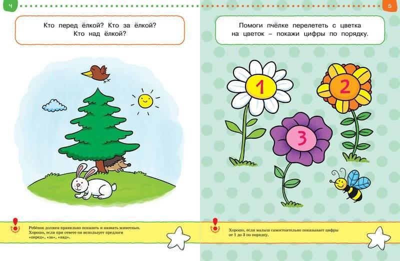 Развивающие игры и занятия для детей 1 год 3 месяца— 1,5 года (подробный план— конспект)