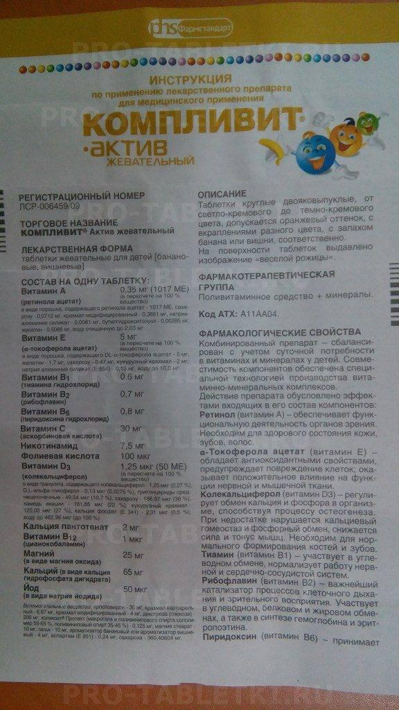 Компливит®-актив (complivit-activ)