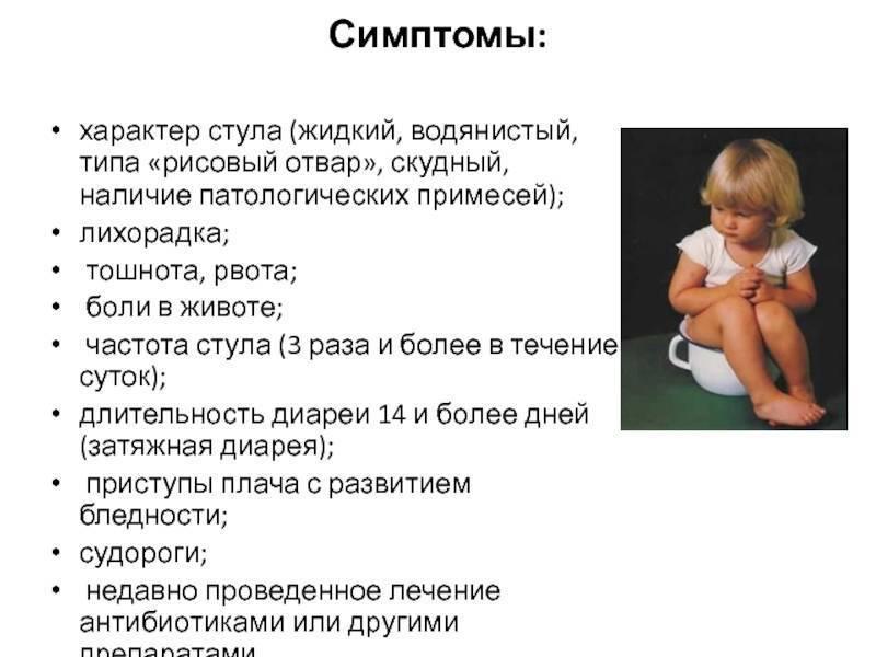 Диарея у ребенка что делать - причины диареи у ребенка