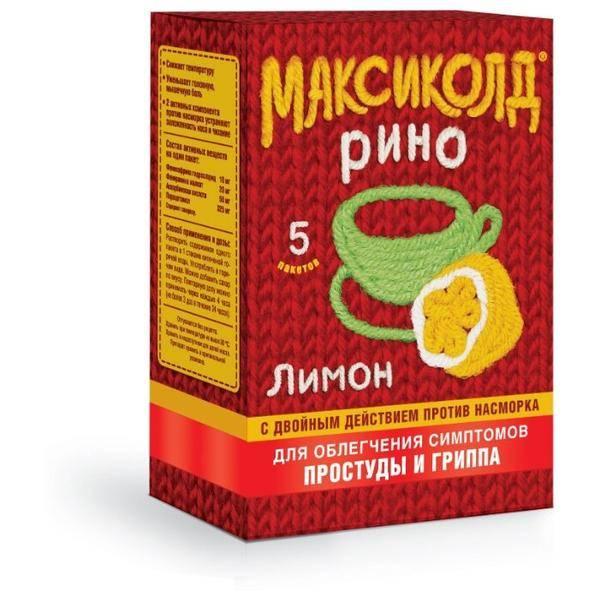 Максиколд рино порошок от простуды. инструкция по применению.
