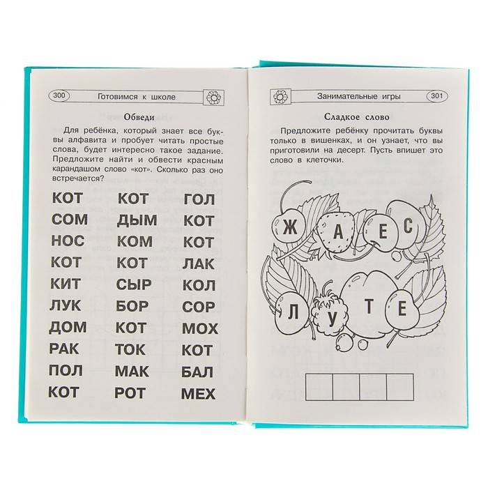 Елена янушко. официальный сайт. книги.  логопедические занятия с неговорящими детьми 2-3 лет