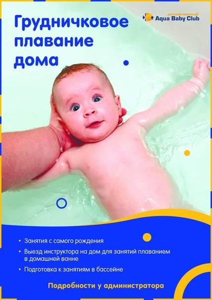 Плаваем с рождения. плавание грудничков