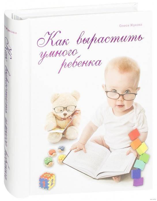7 секретов, как вырастить умного ребенка