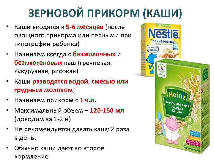 Молочные каши при грудном вскармливании: можно ли их кушать маме, полезен или вреден этот продукт при гв, а также как его включать в рацион малыша?