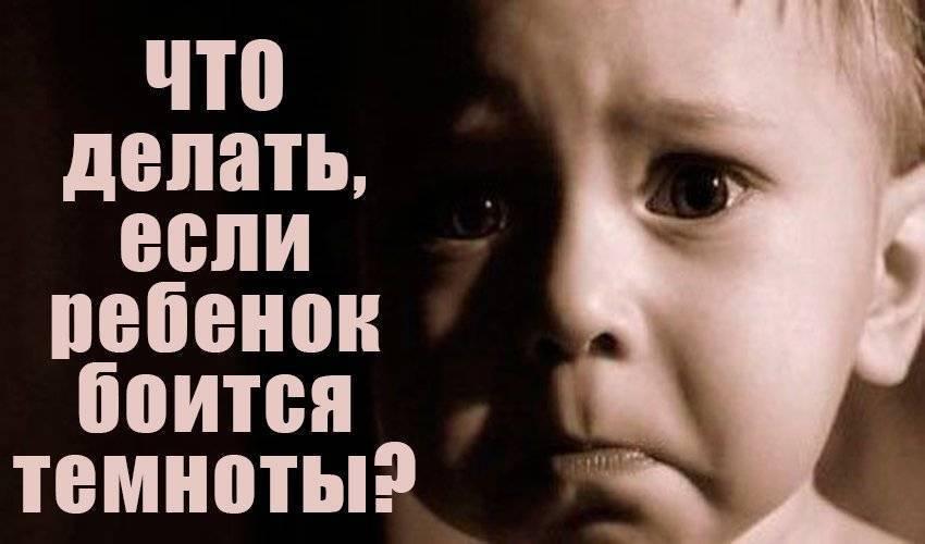 Почему ребенок боится оставаться один?