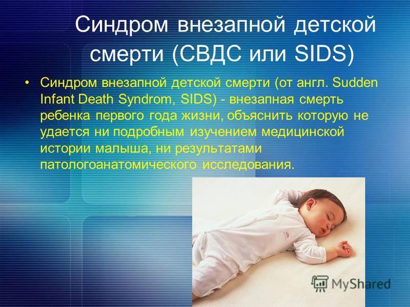 Гибель в колыбели. каким детям угрожает синдром внезапной смерти