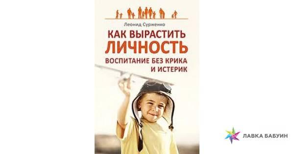 Как воспитать ребенка без криков и наказаний, быстро добиться послушания без угроз