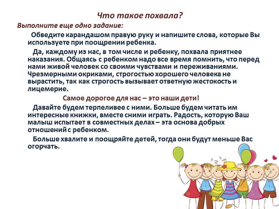 Нужно ли наказывать ребенка в 3 года: мнение родителей и психолога