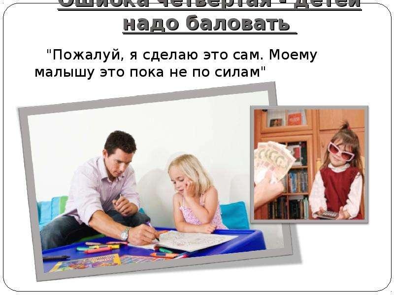 Современной маме. 10 ошибок в воспитании детей. воспитателям детских садов, школьным учителям и педагогам - маам.ру