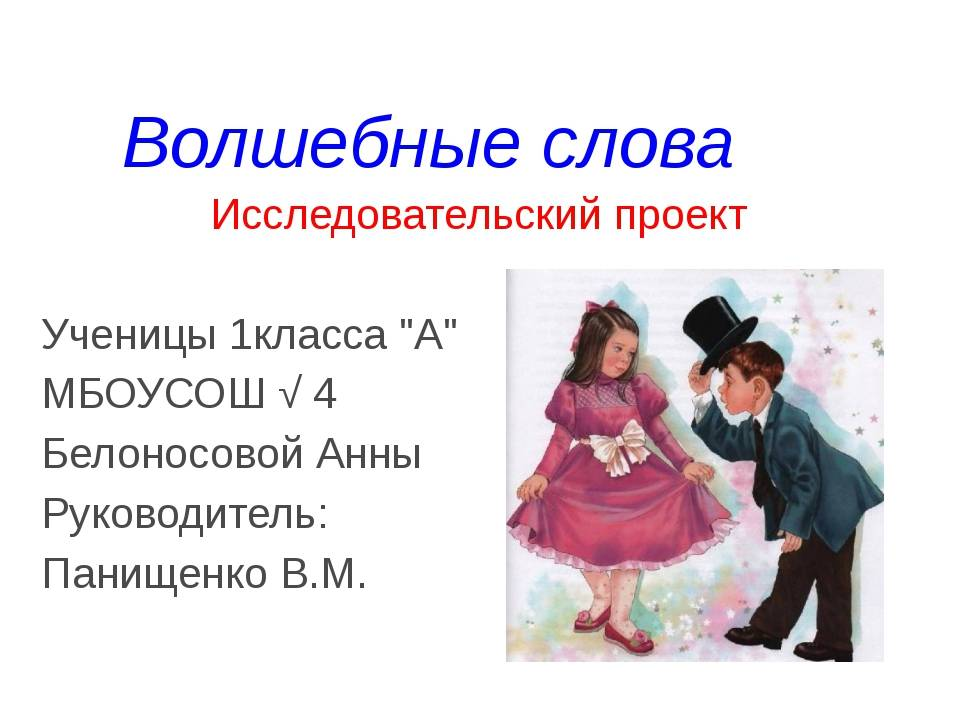 Круглый стол по теме «грамотная речь педагога — залог правильной речи воспитанников»   дошкольное образование    современный урок