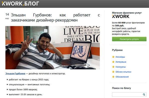 Как заработать на kwork.ru с нуля в 2021 году (+ отзывы)