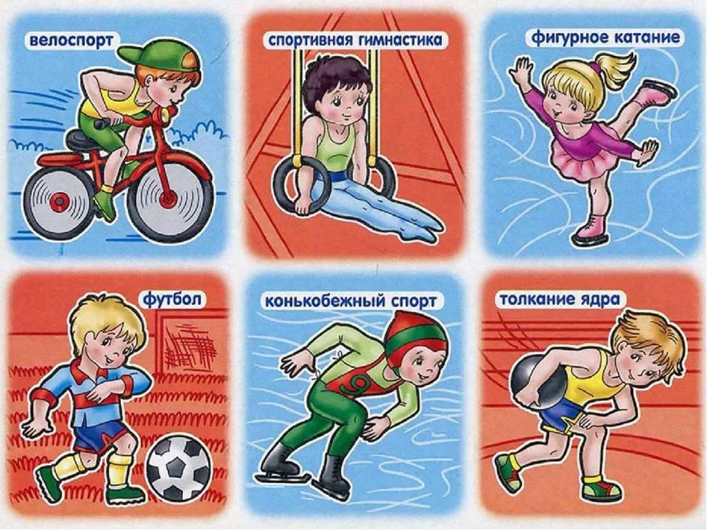 Безопасные виды спорта для детей
