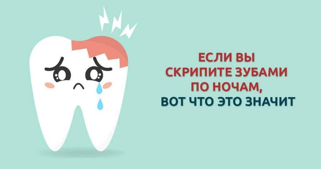 8 причин, по которым ребёнок скрипит во сне зубами или о том, надо ли лечить бруксизм, рассказывает врач-педиатр