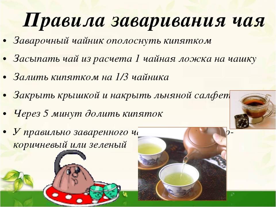 С какого возраста можно давать ребенку чай: черный, зеленый и другие?