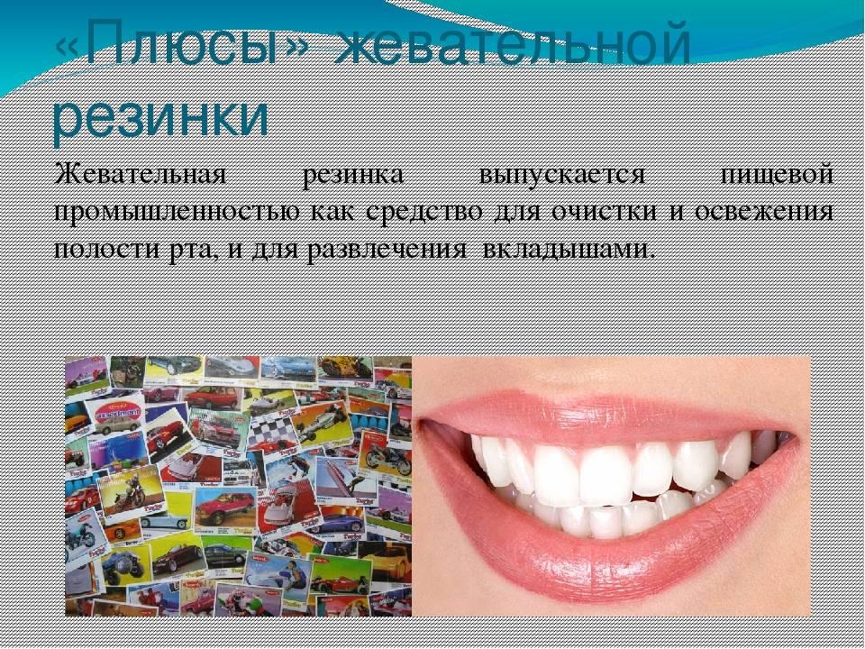 """Жевательная резинка: польза или вред для зубов? - стоматология москвы """"королевская улыбка"""""""