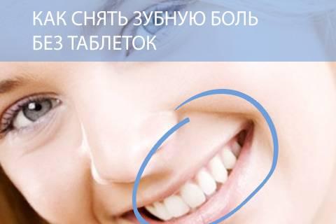 15 отличных способов за секунды справиться с зубной болью :: инфониак