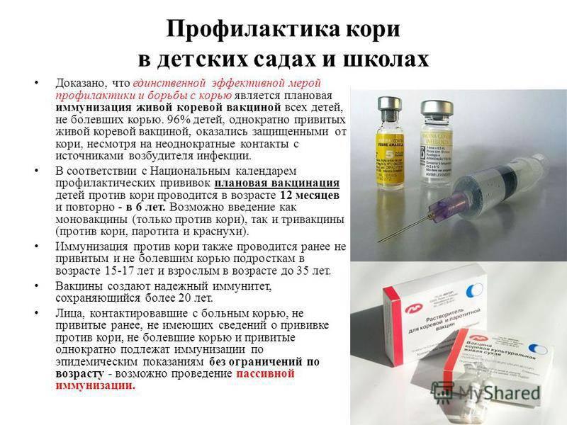 Вакцина «корь» - вирилис