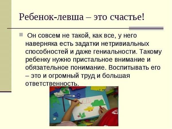 Как определить ребенок левша или правша: обзор вариантов доминирования правой или левой руки