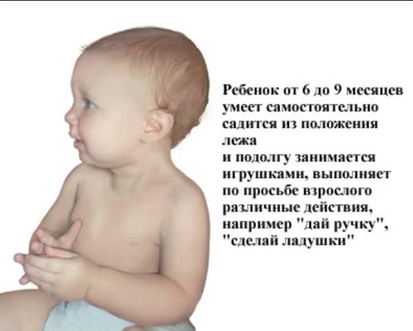 Что должен уметь ребенок в  9 месяцев (девочки и мальчики). развитие ребенка в 9 месяцев | семья и мама