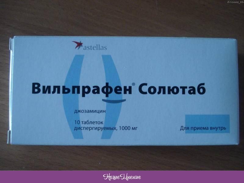 Вильпрафен солютаб: инструкция по применению 1000 мг и 500 мг, показания