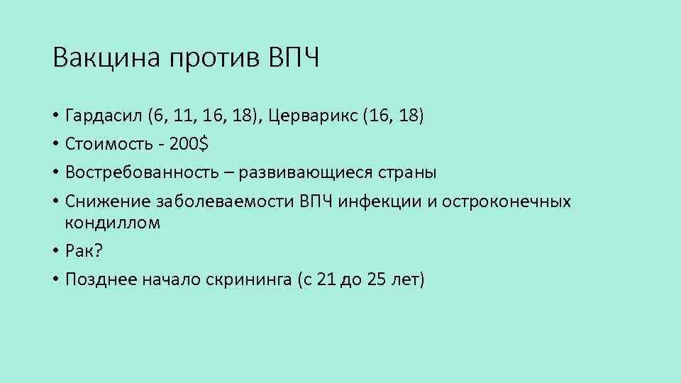 Вакцина от впч. 8 вопросов о прививке против рака | православие и мир