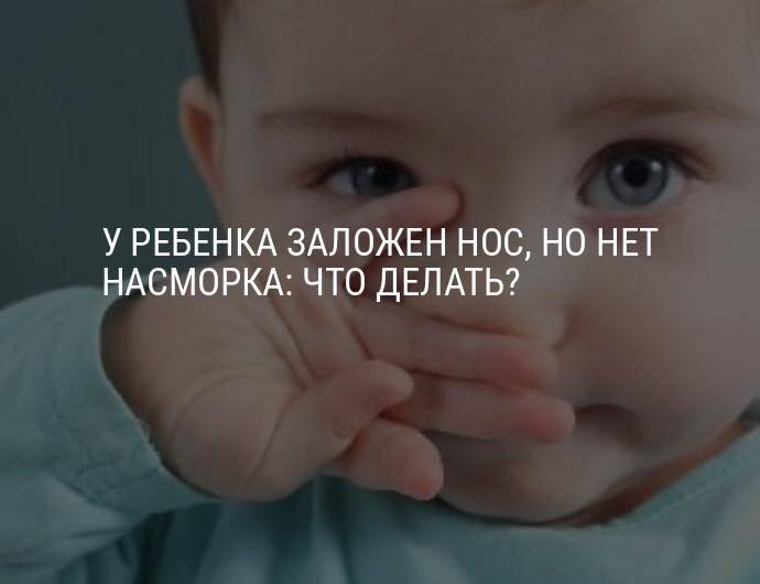Заложенность носа без насморка: причины и лечение