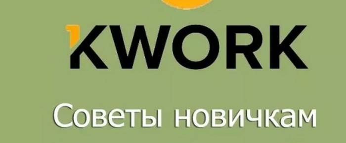Kwork биржа фриланс услуг и заданий по 500 руб