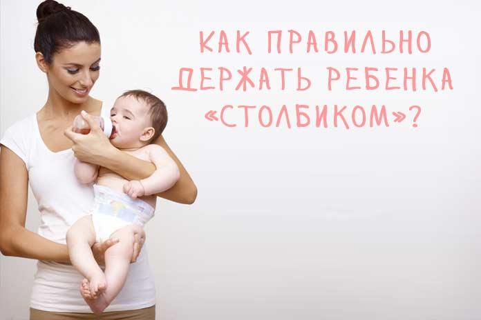 Как правильно держать новорожденного столбиком