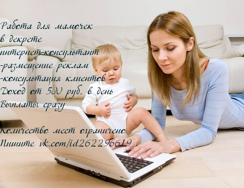 Как заработать деньги в декрете: 5 вариантов для мам