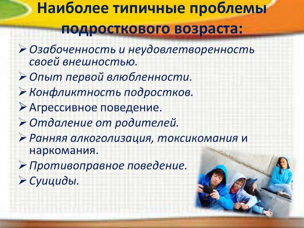 Психическое здоровье детей и подростков. факторы риска, симптомы, формы помощи
