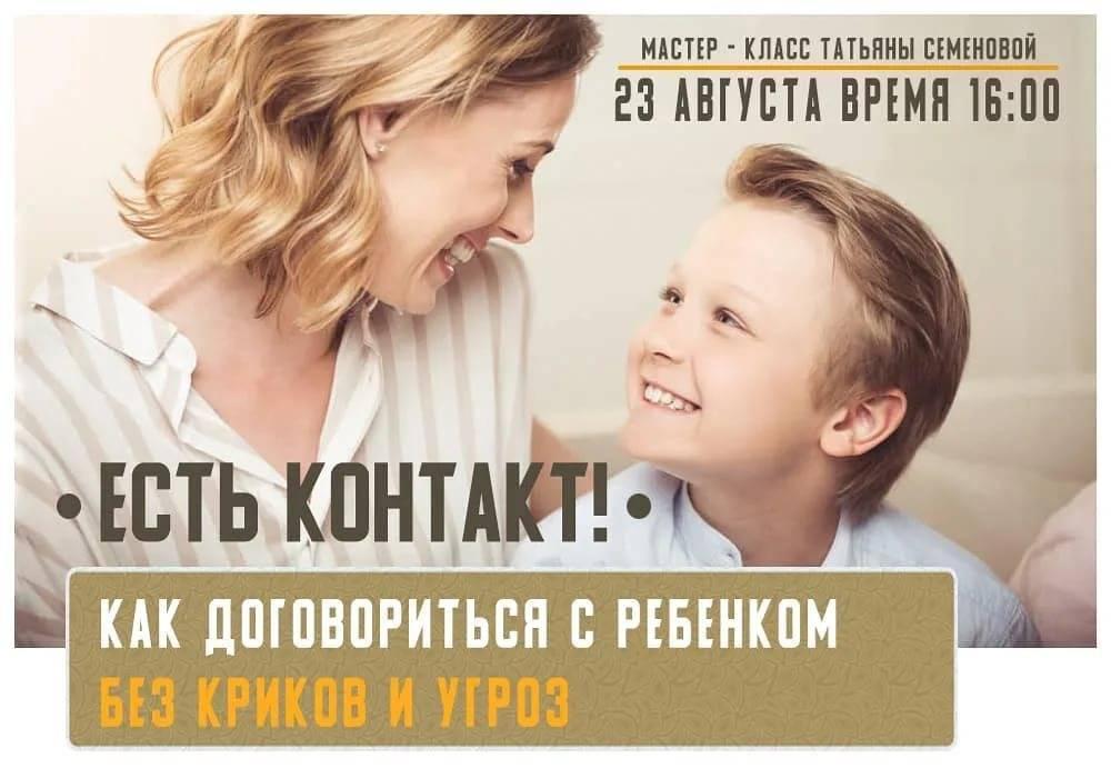 Как договориться с ребенком?