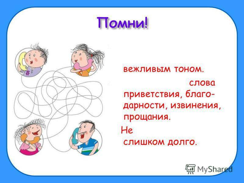 Стимуляция речи ребенка