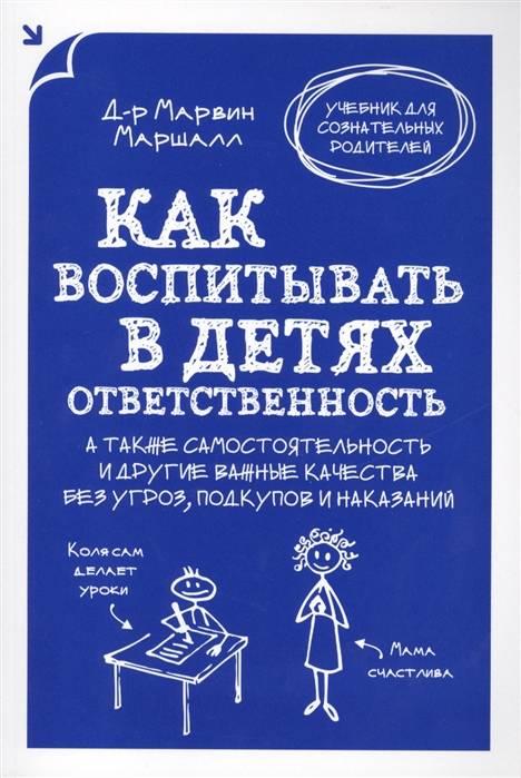 Как воспитать ребенка ответственным, не угробив его самооценку - parents.ru