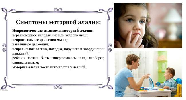 Диагностика и коррекция моторной алалии у детей